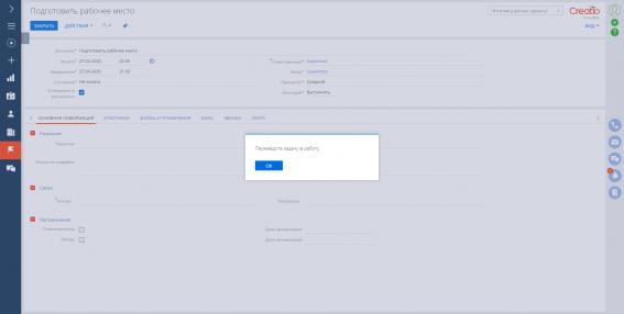 SmartCloud Connect for bpm'online   Bpm'online marketplace